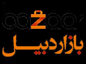 لوگوی بازار اردبیل