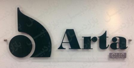 شرکت تولیدی پارکت آرتا در اردبیل