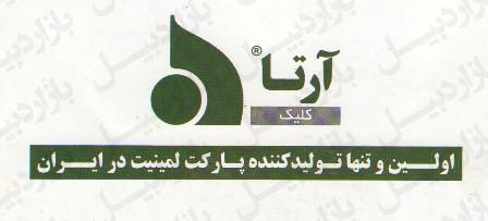 فروشگاه فروش پارکت آرتا در تبریز
