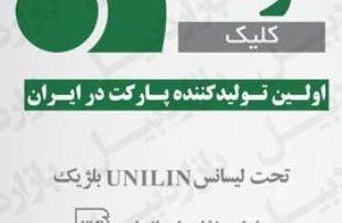 پخش پارکت لمینت آرتا در تهران